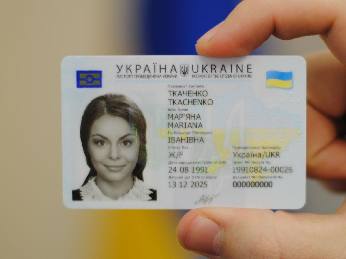 Что надо знать про ID-паспорта? — Центр гражданского мониторинга и контроля